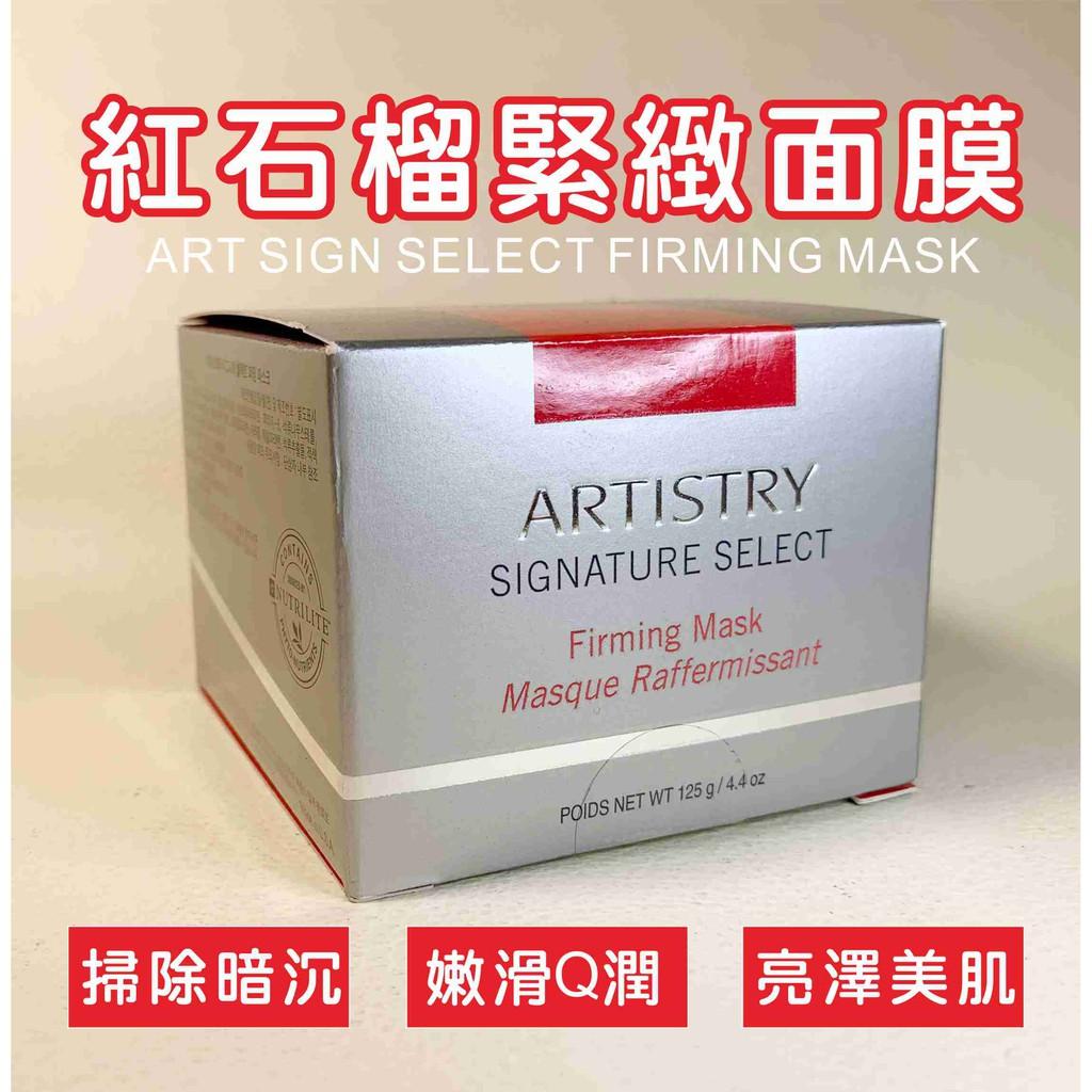 優惠價875 安麗 雅芝 紅石榴緊緻面膜 擦的面膜 乳霜面膜 紐崔萊 ARTISTRY