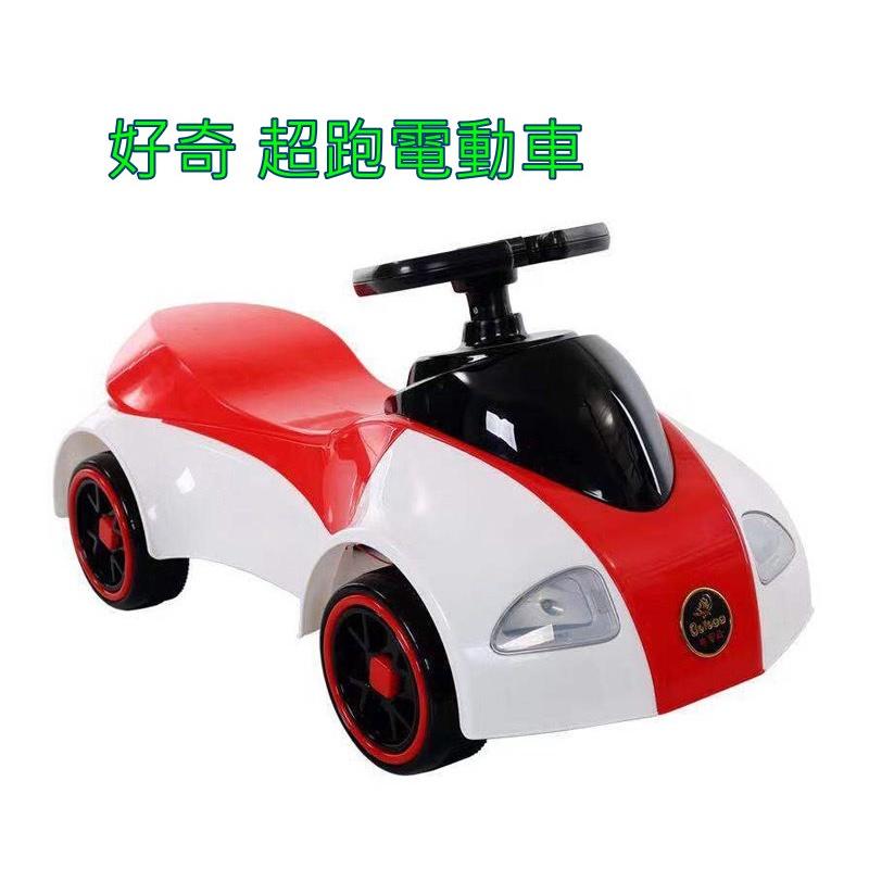 好奇 電動車 兒童 童車 充電 嬰兒 好奇電動車 電動超跑 全新 有音樂聲光效果