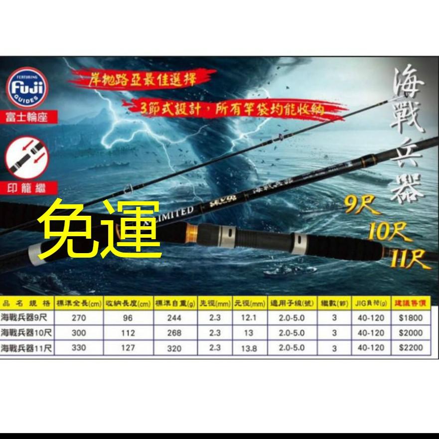 豬姐釣具✿海力士EVO 海戰兵器 300MH 路亞 三節式 岸拋竿