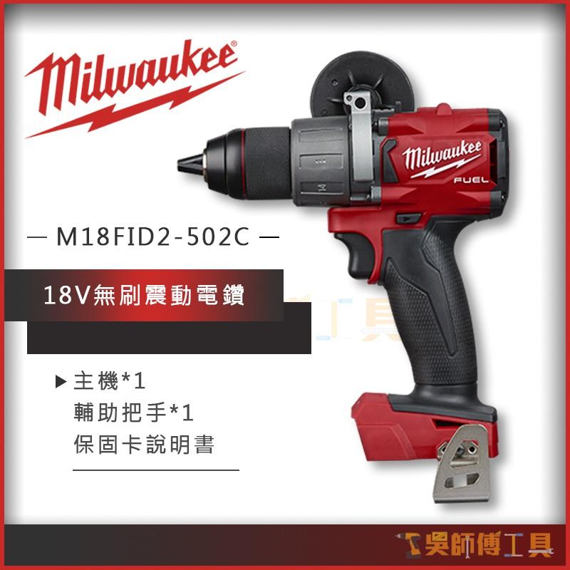 *吳師傅工具*美沃奇 Milwaukee M18FPD2 18V無刷震動電鑽(單機)
