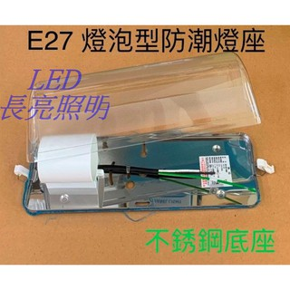 LED 加蓋燈具空台 不鏽鋼燈座(適用 LED E27燈泡 )  適用陽台燈 浴室燈 廁所燈 樓梯轉角燈 臺南市