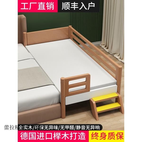 【現貨包郵】實木兒童床帶護欄加寬邊床拼接床邊櫸木嬰兒床單人小床拼接大床延