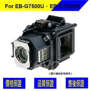 EPSON ELPLP93 投影機燈泡 For EB-G7500U、EB-G7200W