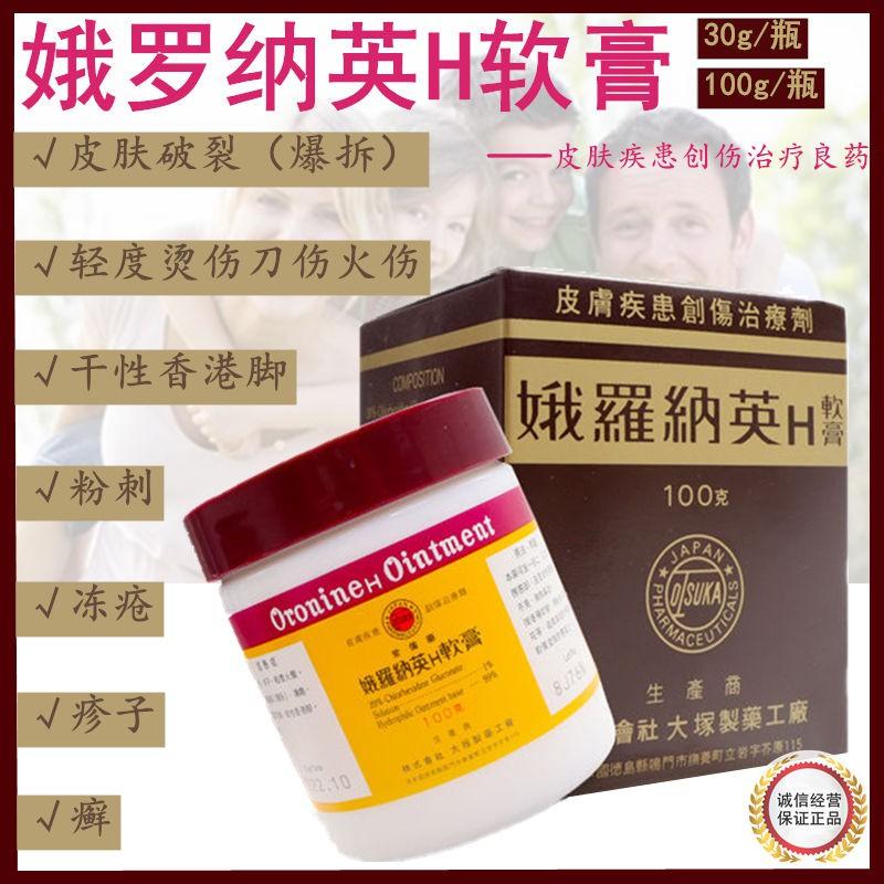 香港原裝正品進口 港版 日本娥羅納英H軟膏 30g/100g「小美全球購」
