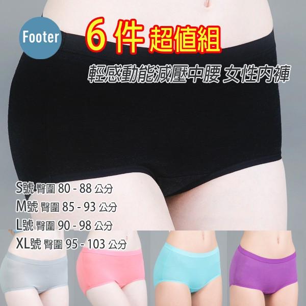 [開發票 Footer] L號 XL號 輕感動能減壓中腰 女性內褲 GU002 6件超值組;蝴蝶魚戶外