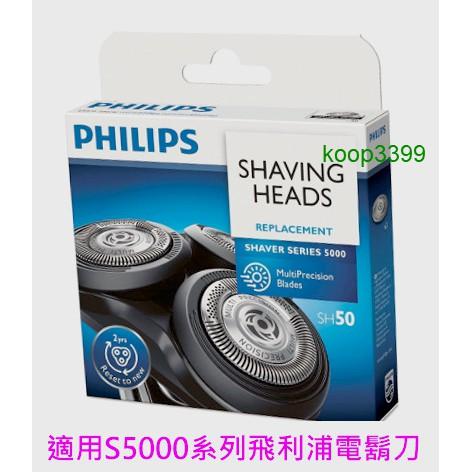 PHILIPS 飛利浦原廠SH50刀頭S5000 S5130 S5310 S5510 S5600 S5620 S5630