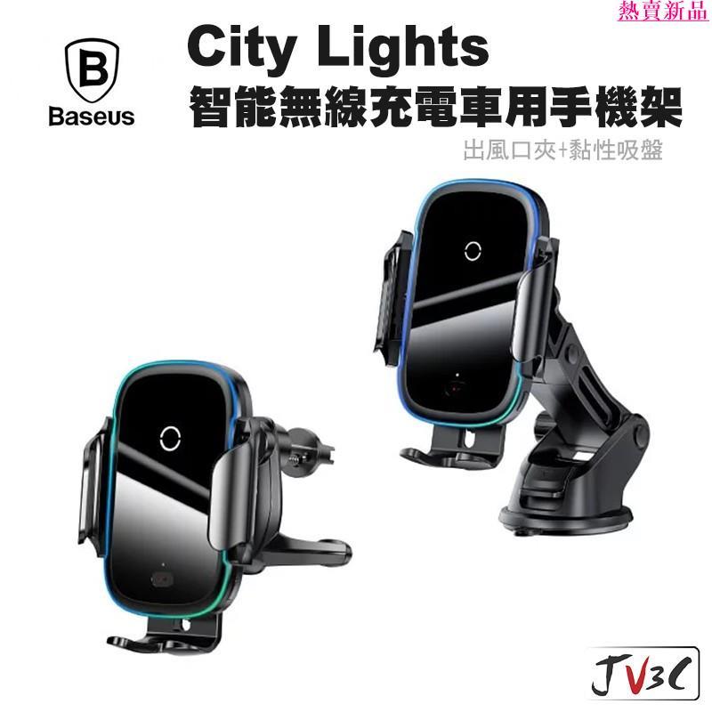 【新品熱款】Baseus 倍思 City Lights 智能無線充電車用手機架 出風口 車架 手機