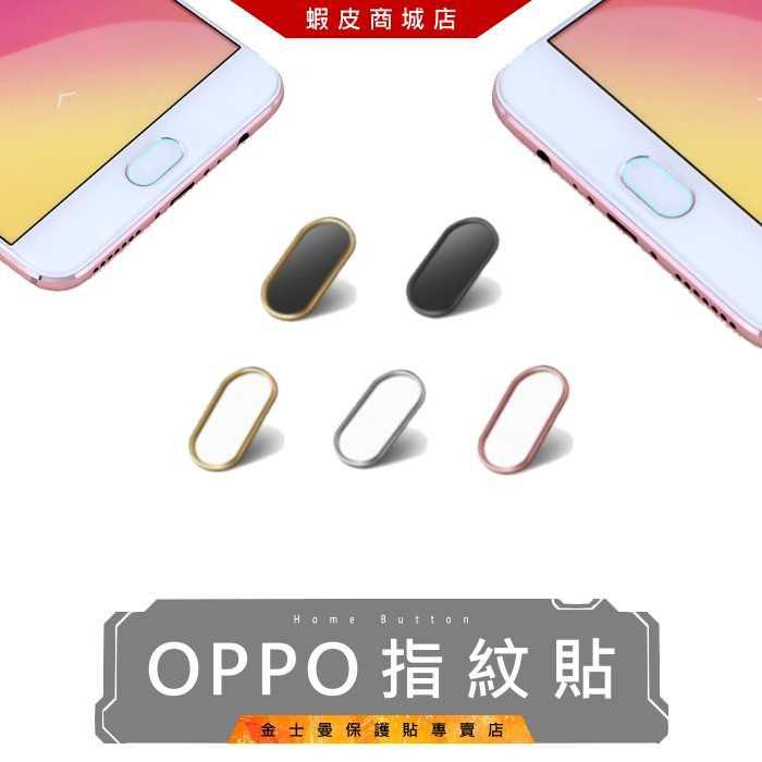 指紋辨識貼 指紋貼 按鍵貼 保護貼 適用於 oppo r11 r9s r9 r7 plus (金士曼)