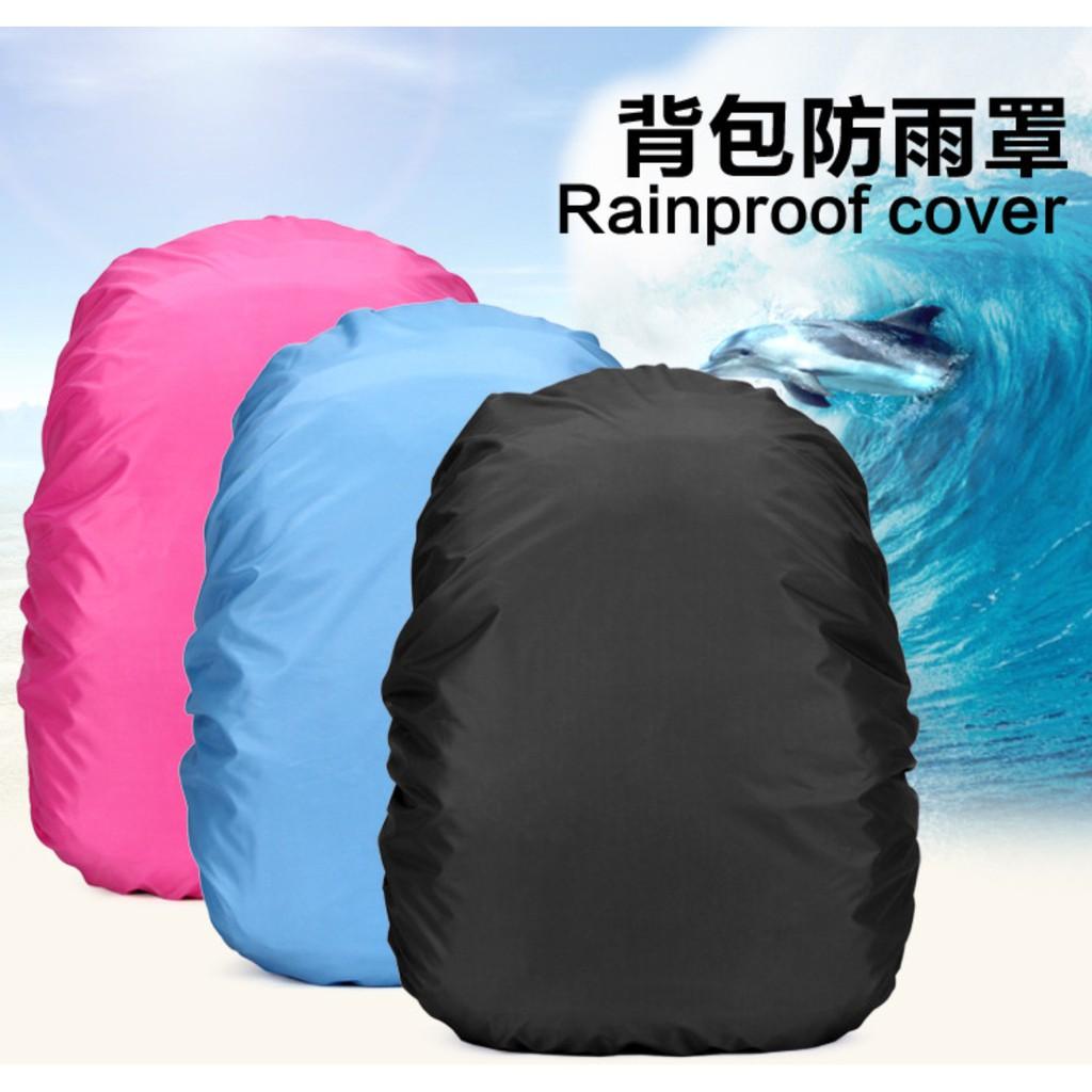 背包雨罩/背包套防水套/登山包防水罩/書包雨衣/書包防雨罩 321go