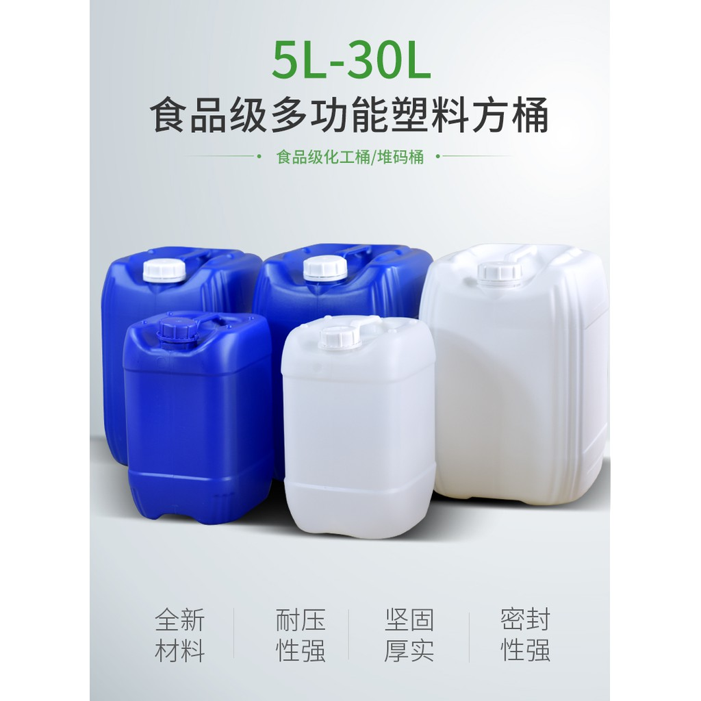 塑膠桶 10公升 帶蓋方桶 20L堆碼桶 25kg化工桶  30公斤廢液桶 水桶5L溶液器皿