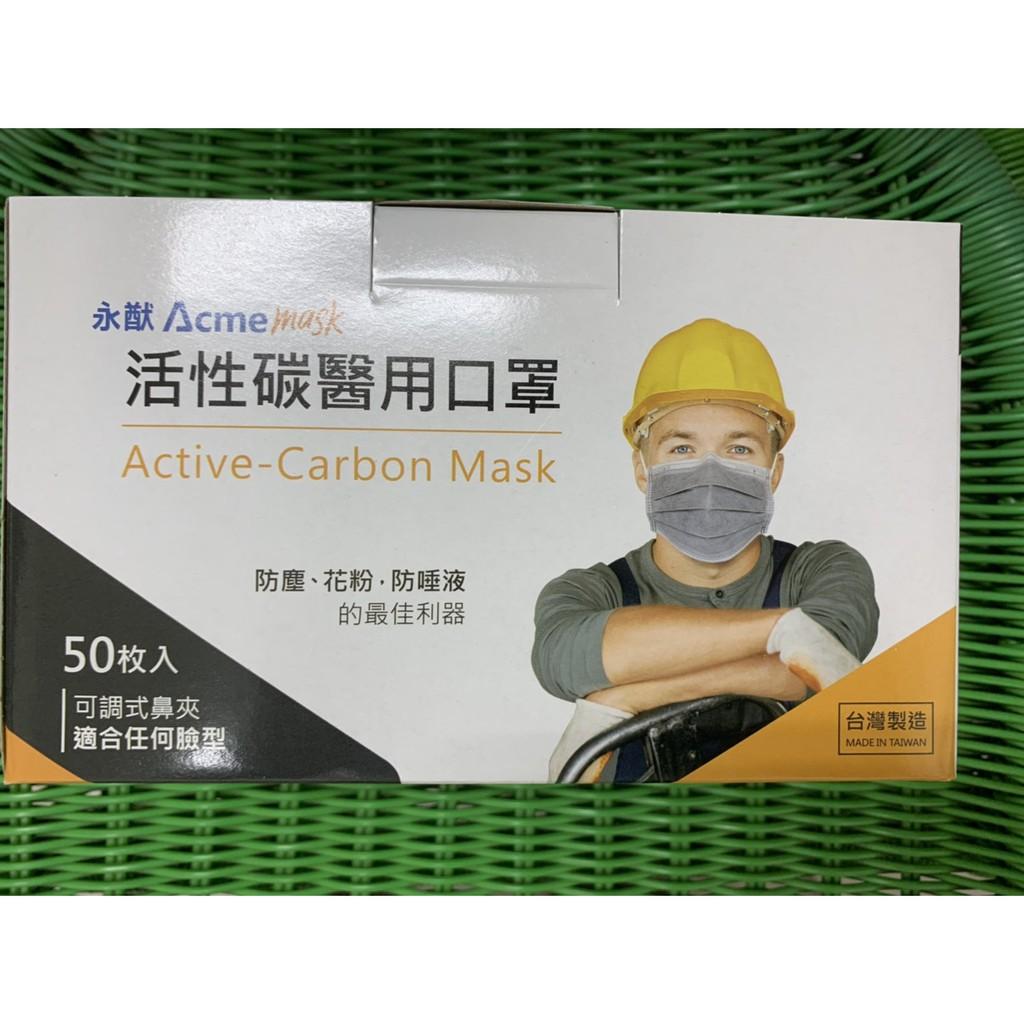 (醫用活性碳)永猷醫活性碳醫用口罩/永猷口罩50片醫用口罩醫療用口罩