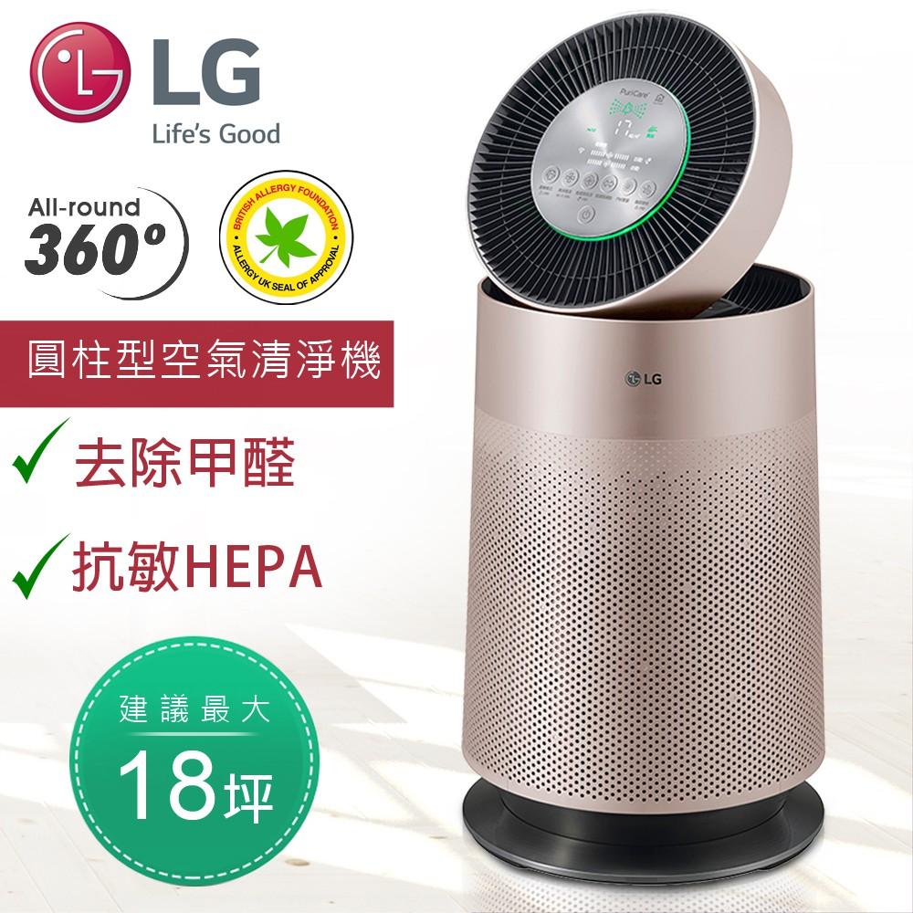 LG樂金 PuriCare 360度空氣清淨機(單層) /玫瑰金 AS601DPT0