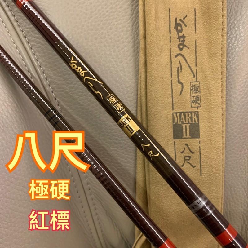 伽瑪卡茲 Gamakatsu Hera 8尺 極硬 Mark2 日本🇯🇵製 並繼竿 蝦竿 鯽魚竿