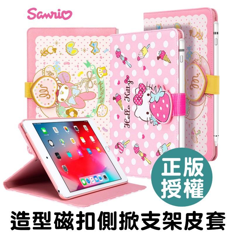 Hello Kitty iPad 10.2 Pro11 Air3 10.5 Mini4/5 側掀皮套 支架保護套 保護殼