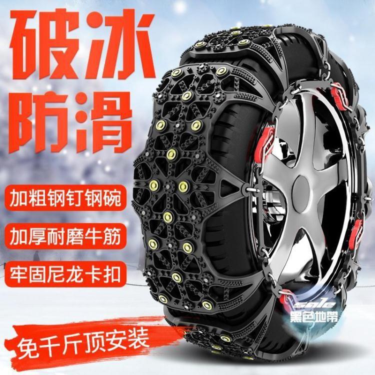 汽車防滑鍊 小轎車越野車SUV輪胎通用型雪地自動收緊橡膠牛筋尼龍