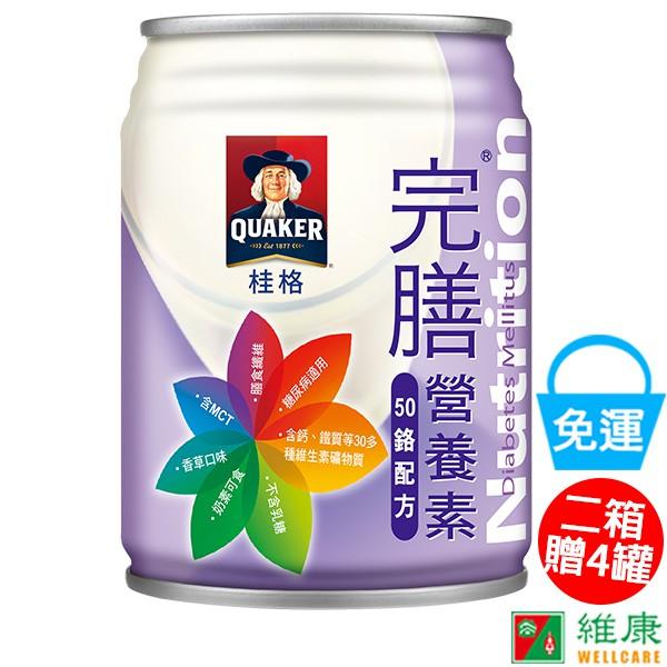 桂格完膳營養素-50鉻配方液體 糖尿病配方 2箱(48罐/每罐250ml) 加贈四罐 維康 免運