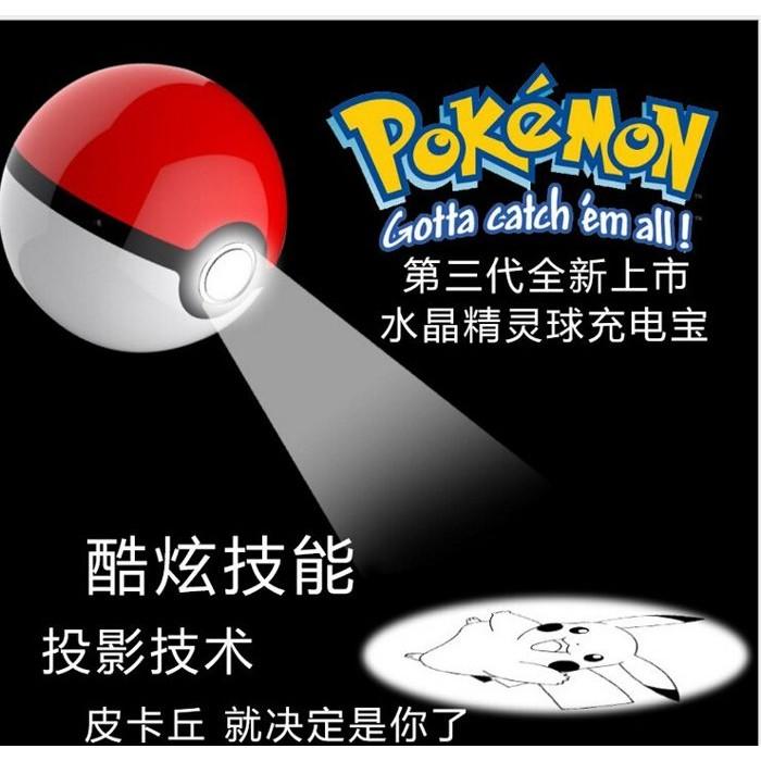 八代精靈球 神奇寶貝球投影功能 行動電源12000mah移動電源 pokemon go口袋寵物小精靈球充電寶#14478