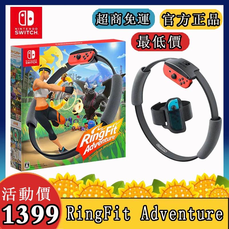 【超商免運】任天堂 NS Nintendo Switch Ring Fit 健身環大冒險  Ring-Con控制器 日版