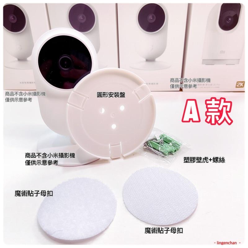 壁掛支架 A款 ❚ 支架A 監控攝影機支架 米家 小米 雲台版 固定架 米家攝像機1080P通用攝像頭底座 支架A