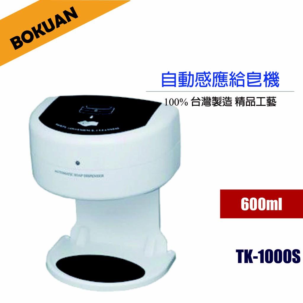 [博冠]自動感應給皂機(600ml)/掛壁式/洗手液機/給皂機/皂液機/100%台灣製造/TK-1000S