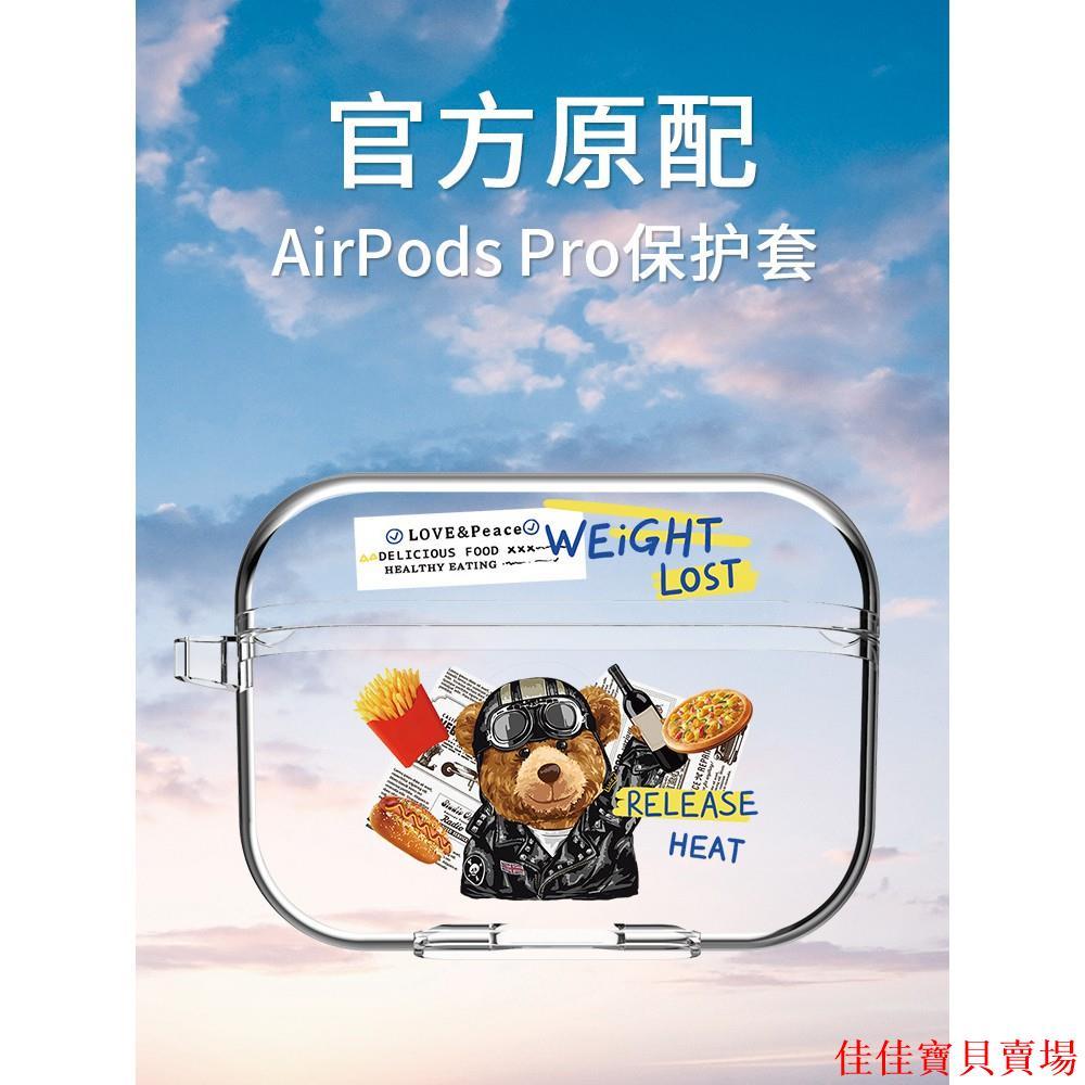 Buddykid適用airpods保護殼airpodsPro蘋果airpods2耳機套airpod2高級airpods原