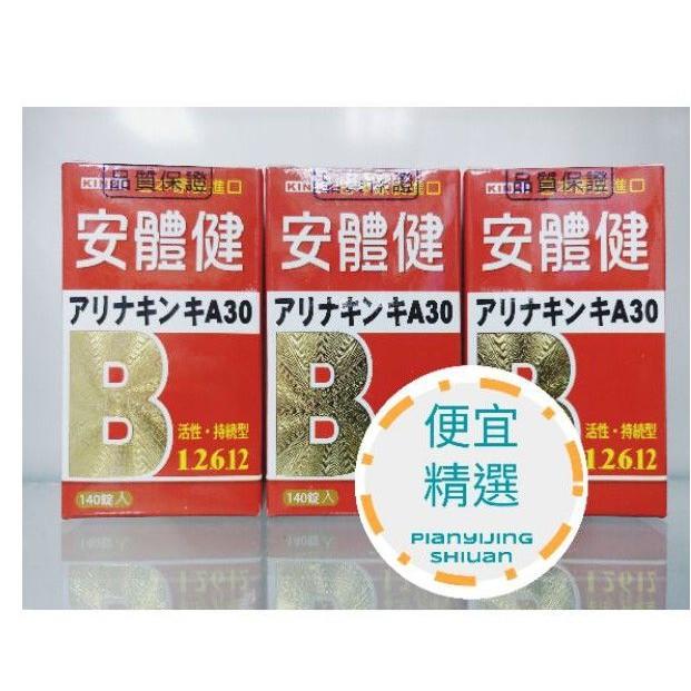 日本原裝 近畿-安體健A30(原 肩目腰) 活性B群 140粒 (同 合利他命)