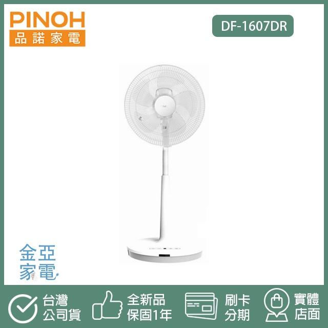 PINOH品諾 16吋 DC直流馬達遙控立扇 DF-1607DR 電風扇 DC電扇
