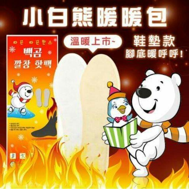 韓國 KC 認證 小白熊 暖暖包  (鞋墊款)