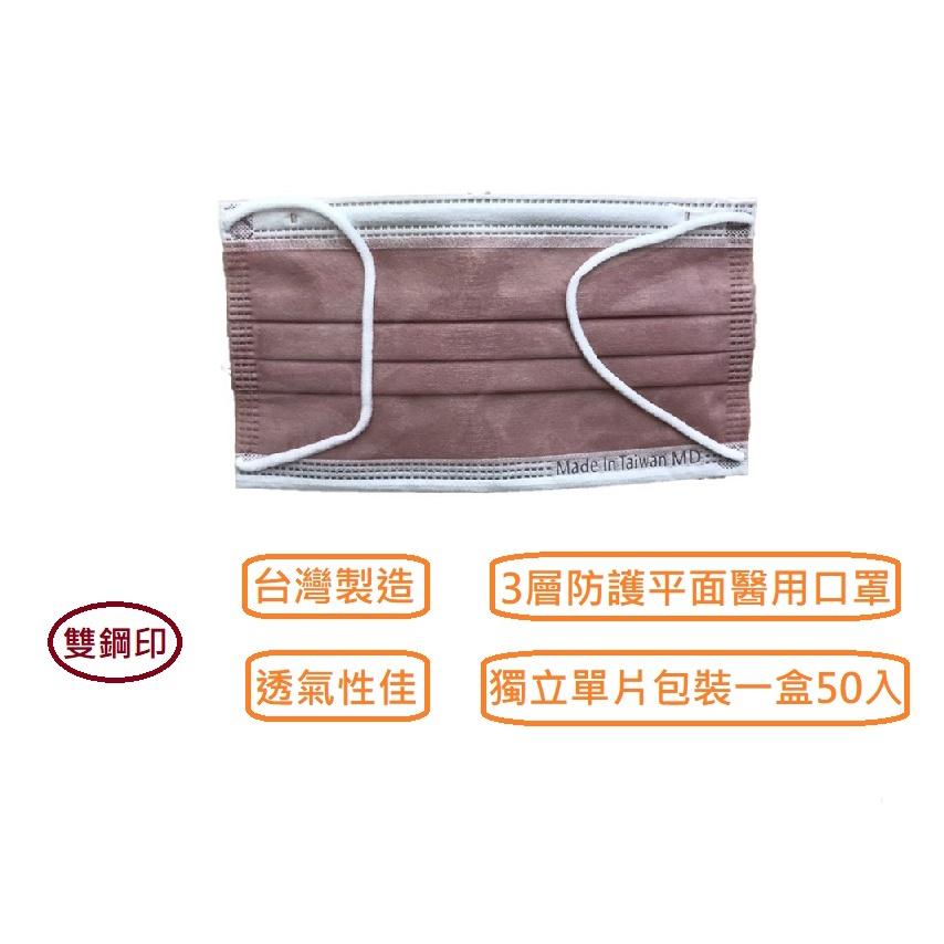 【台灣製造】旻欣 雙綱印 成人專用 3層防護 平面醫用口罩 單片獨立包裝 好攜帶 更衛生 透氣性佳 好呼吸