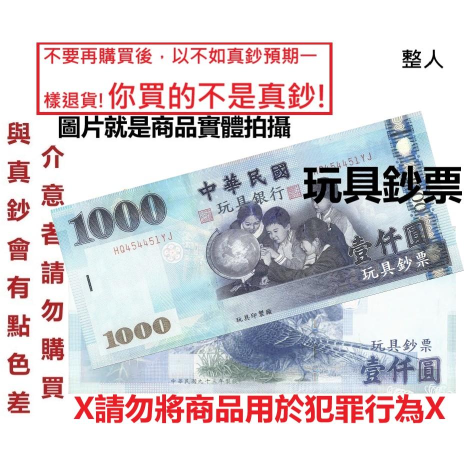 █活動可混搭(不限幣別)█玩具/魔術鈔票 新台幣 一千元  1000 魔術鈔票  假鈔票 玩具鈔票 1張