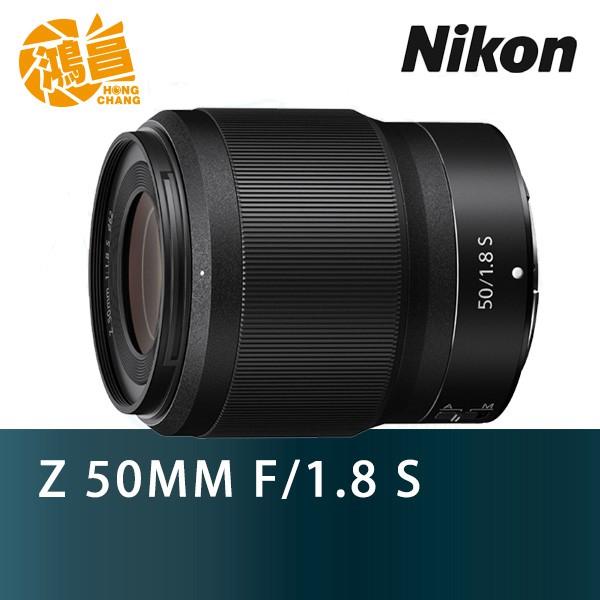 NIKON Z 50mm F/1.8 S 定焦鏡頭 f1.8s 國祥公司貨【鴻昌】