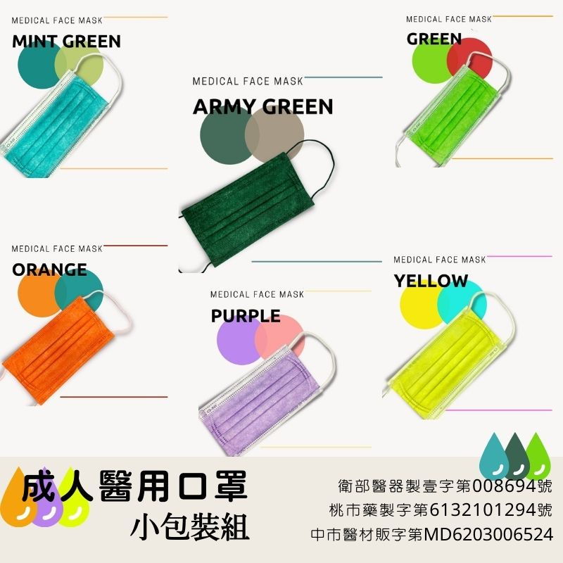 [任選組] 口罩 醫療口罩  三層防護  平面 成人 綠色 黃色 橘色 紫色 湖水綠 薄荷綠 軍綠 5入/包