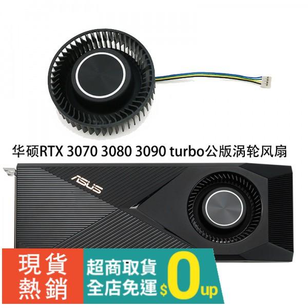 &散熱風扇 座 GT 顯卡公版華碩 RTX3070 3080 3090 turbo顯卡大風量渦輪風扇CF7525U12D