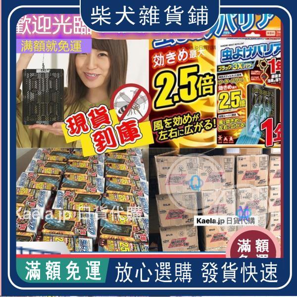 日本境內 Fumakilla 福馬 一年 防蚊掛片 超長效366 加強版 2.5倍 無香 驅蚊掛片-柴犬雜貨鋪