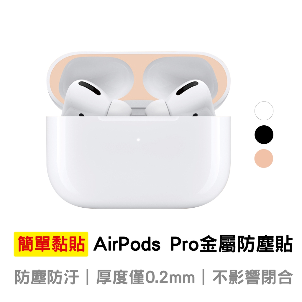 AirPods Pro 三代 金屬防塵貼 內蓋貼 蘋果無線耳機貼 金屬貼