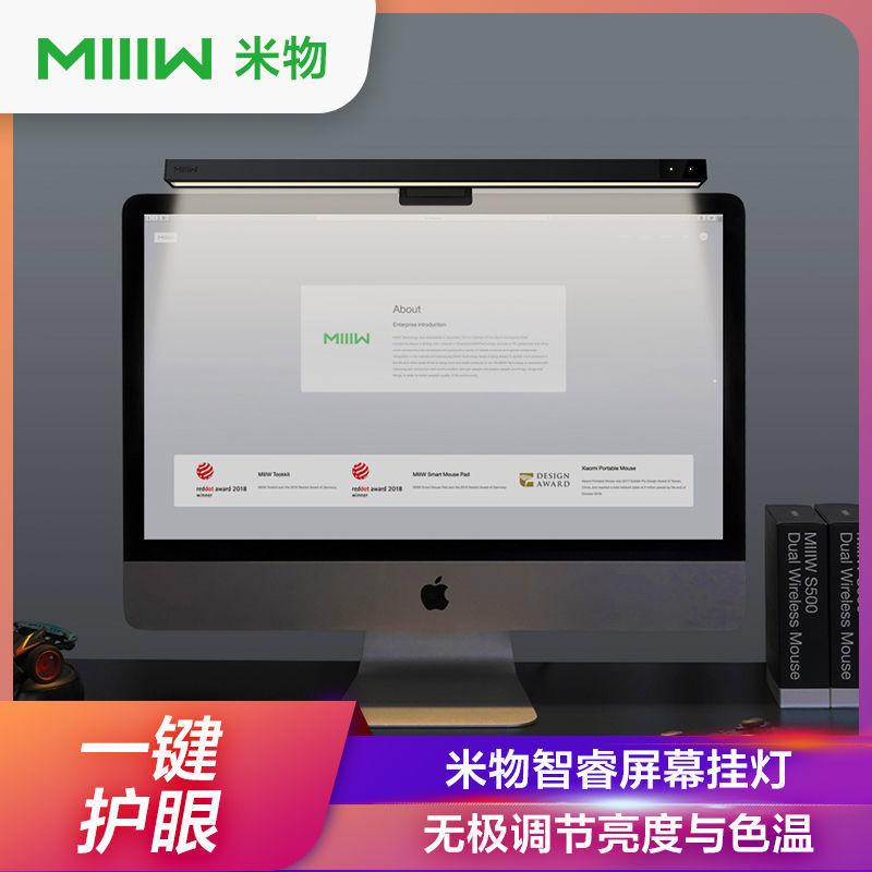 小米 米家 顯示器掛燈 電腦 螢幕 屏幕 掛燈 屏幕掛燈