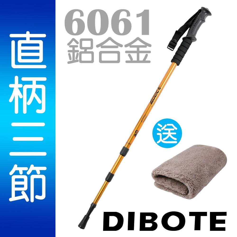 【DIBOTE 迪伯特】圓意/登山杖/經典款三節 6061鋁合金/直柄 《贈送攜帶型小方巾》