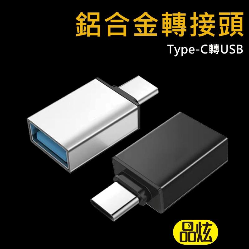 高級金屬 USB3.0 TypeC 轉接頭 Micro USB 充電 傳輸頭 隨身碟 OTG 轉接器