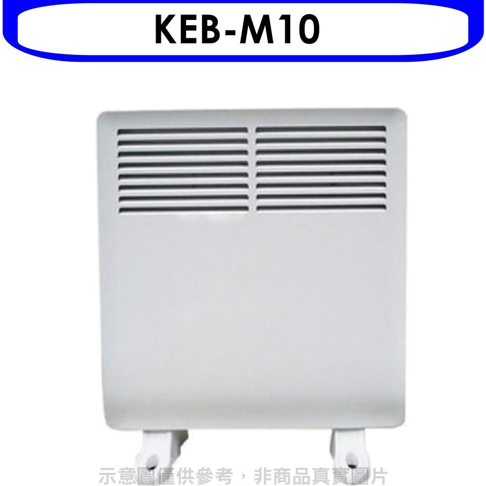 《可議價》嘉儀【KEB-M10】對流式電暖器 優質家電