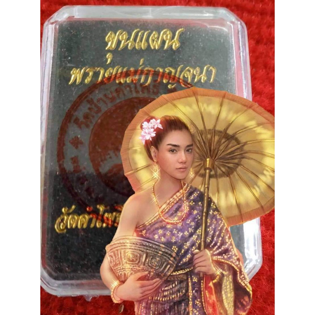 ✨現貨 龍婆宋邁 2563 派甘查娜坤平 派甘扎娜 抽抽包 泰國聖物 泰國佛牌