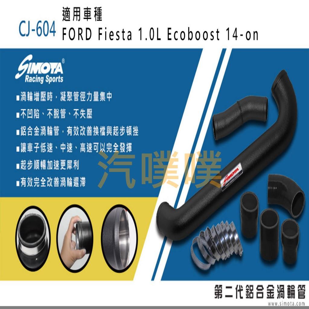 汽噗噗 渦輪管 SIMOTA CJ-604福特Fiesta 14~