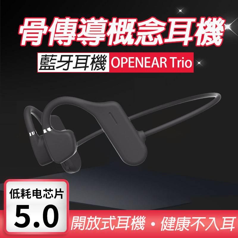 🍊骨傳導概念 藍牙耳機🍊 OPENEAR Trio 不入耳 骨傳導 無線耳機 防水防汗 運動耳機 跑步耳機 耳掛耳機
