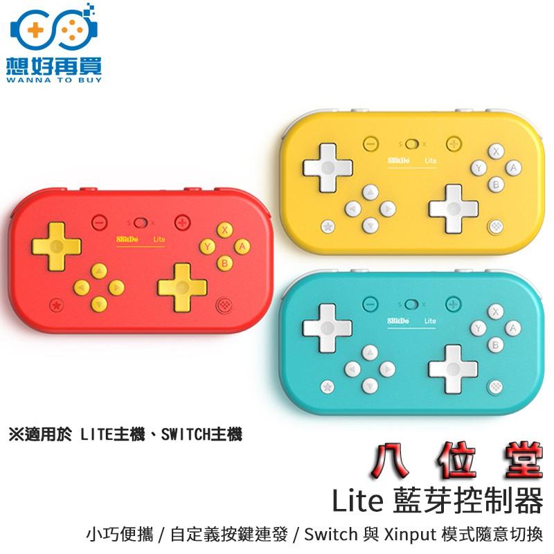 現貨 八位堂 8Bitdo NS Switch Lite 控制器 迷你 無線 藍芽 手把 把手 連發