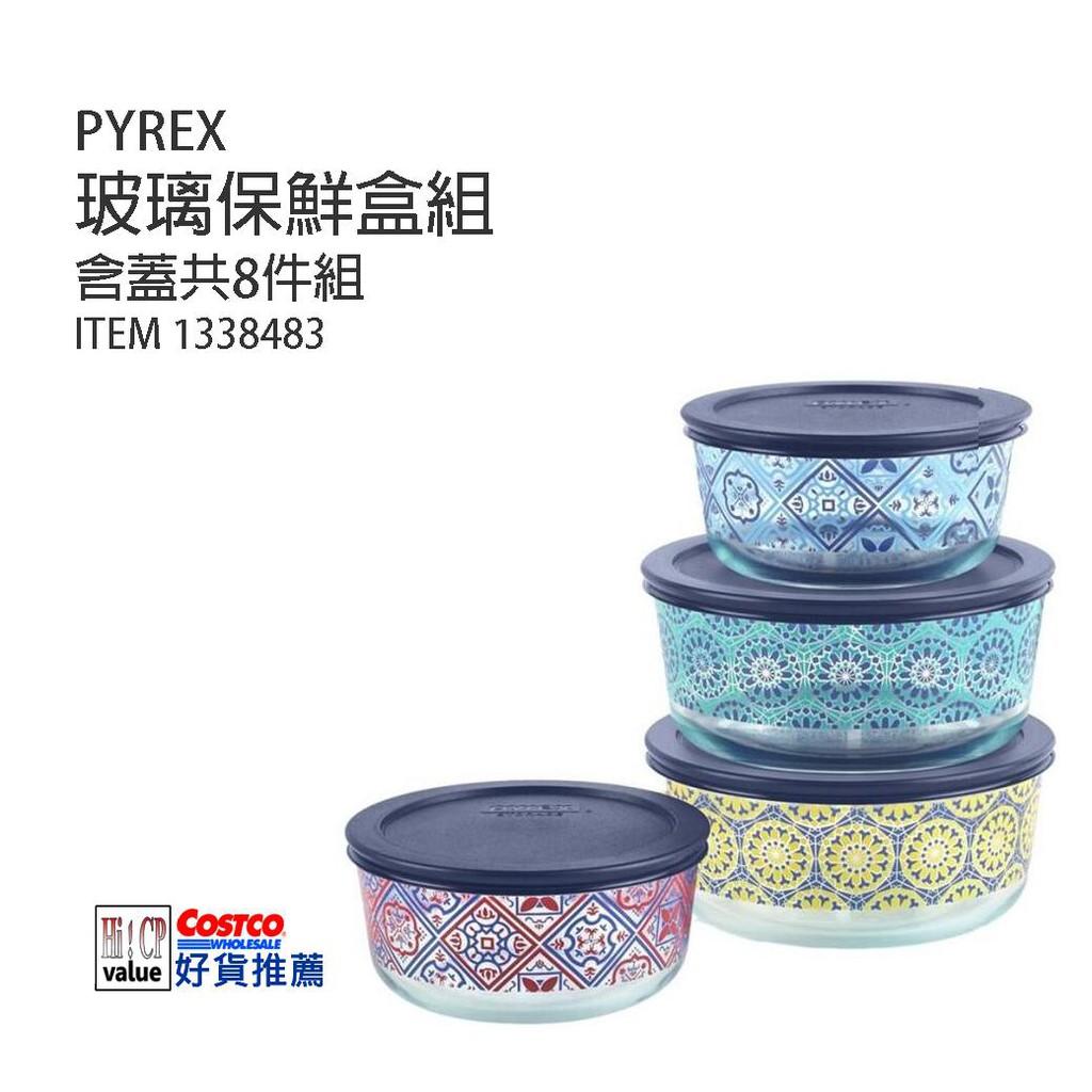 ❤ COSTCO 》 PYREX 玻璃保鮮盒組 含蓋共8件組《 好市多 嗨 CP 》