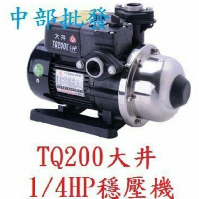 免運 大井 TQ200II 1/4HP 電子穩壓加壓馬達 電子式穩壓機 加壓機 抽水機 恆壓機(台灣製造)