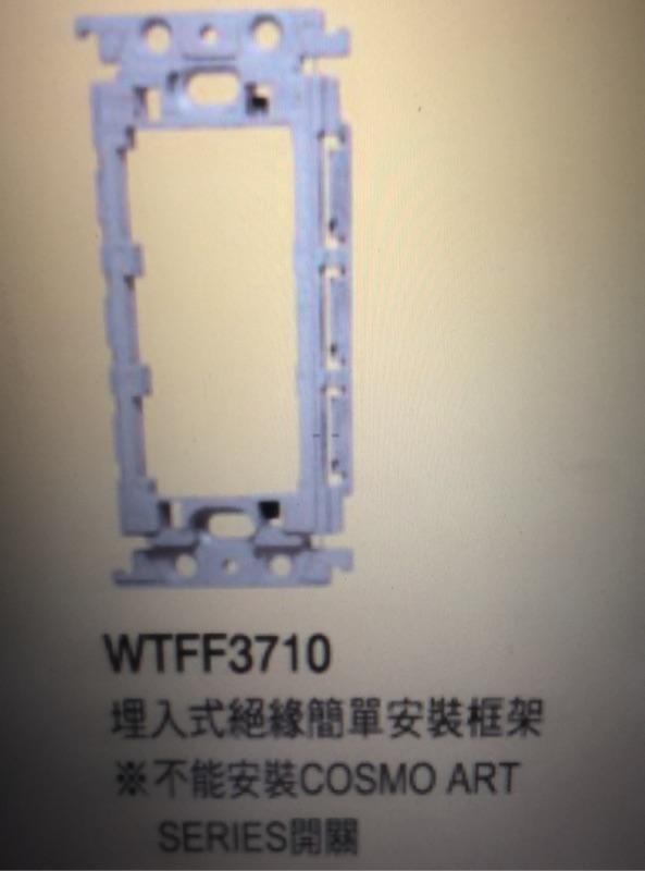 國際牌WTFF3710絕緣安裝框架