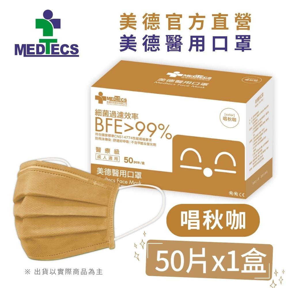 MEDTECS 美德醫療 Face Mask 美德醫用口罩 唱秋咖 一盒50入 標準一級醫用口罩