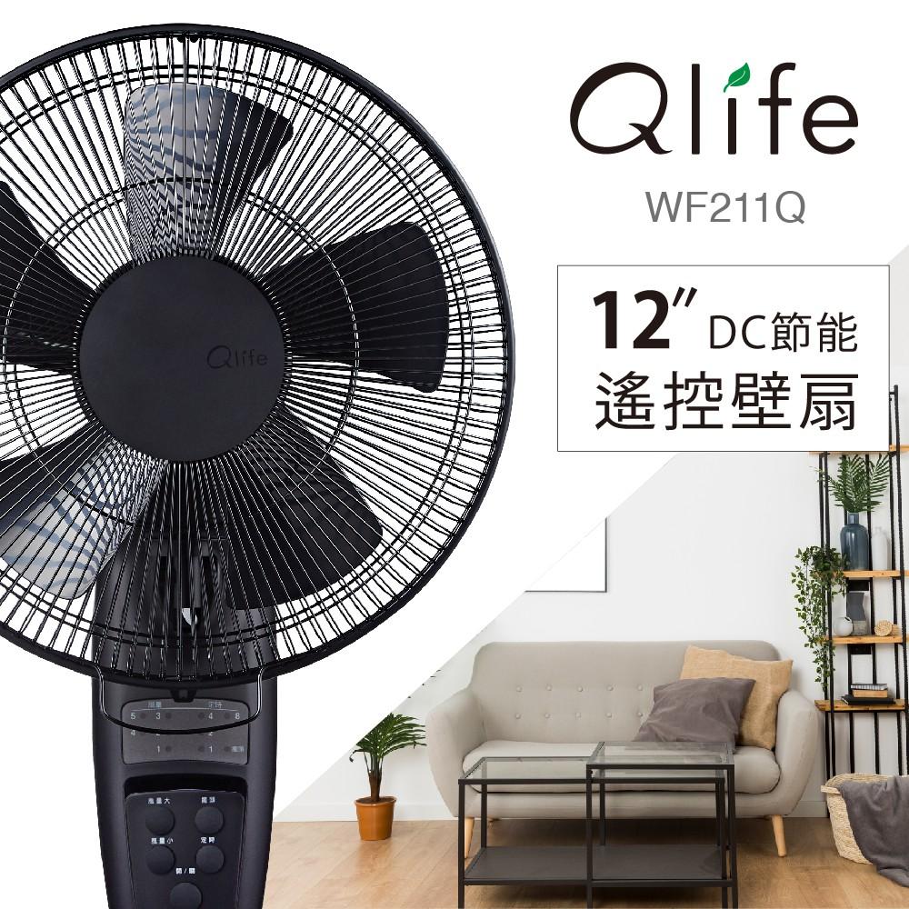 【2020新品到貨】質森活Qlife|12吋DC節能遙控工業風壁扇WF211Q(原席愛爾WF211)(Q小黑)