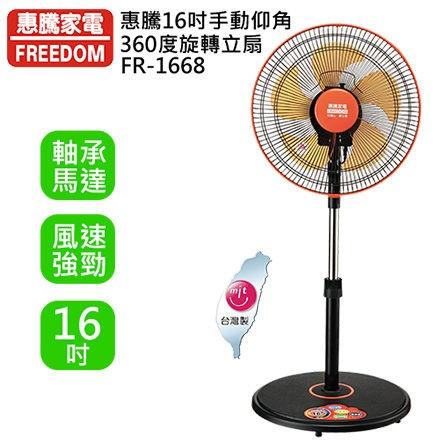A-Q小家電 惠騰 16吋 360度多功能 循環扇  工業立扇  FR-1668