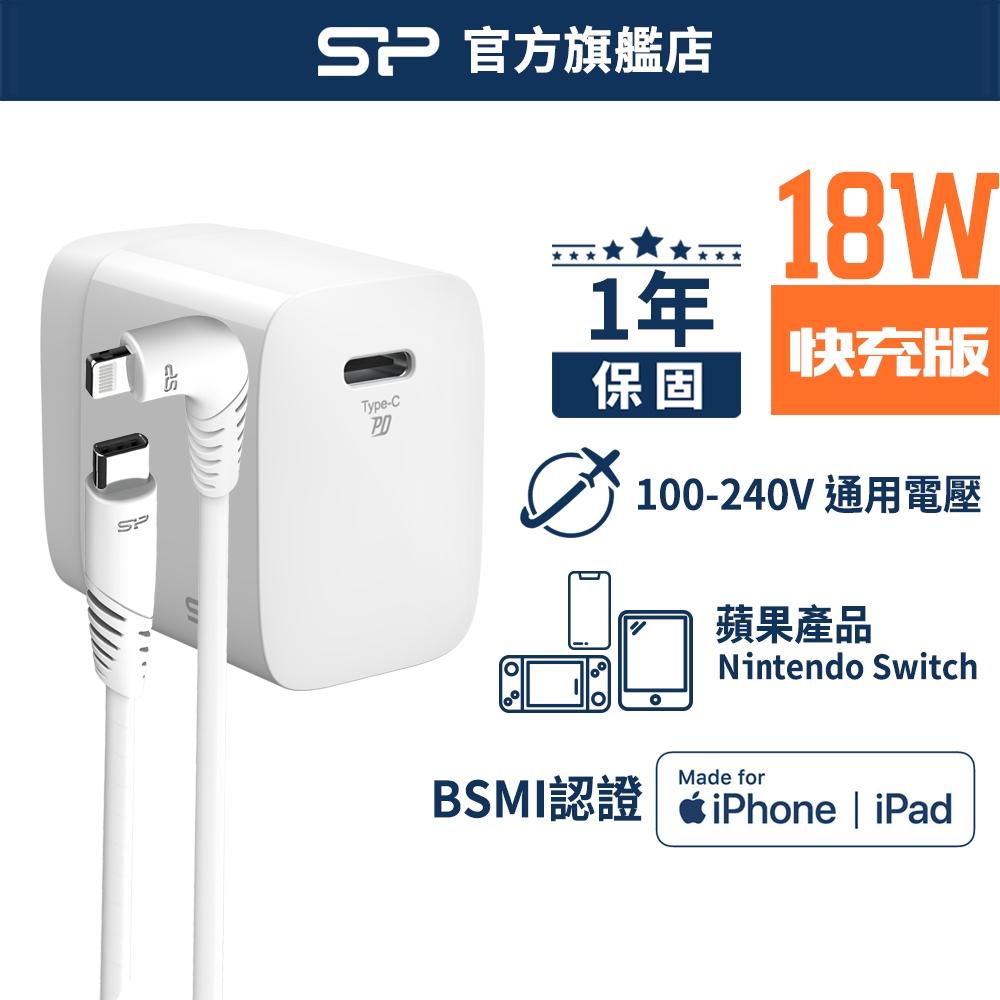 SP QM10 18W充電器 快充 TypeC to Lightning PD快充 充電頭 豆腐頭  MFi認證 廣穎